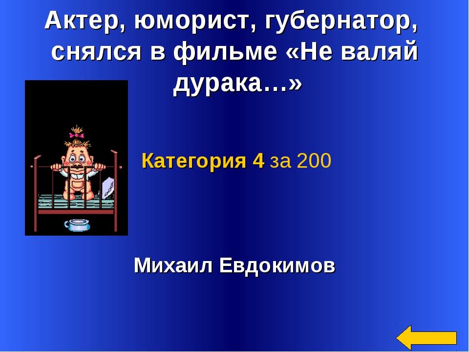 Актер, юморист, губернатор, снялся в фильме «Не валяй дурака…» Михаил Евдоким...