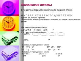 Логические тесты Решите анаграмму и исключите лишнее слово: М А П Р Я Я ; Ч У
