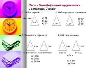 1. Найти периметр: а) 21 б) 22 в) 20 5см Тест «Равнобедренный треугольник» Ге