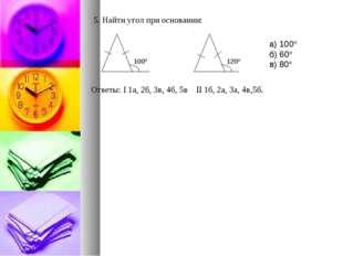 Ответы:  1а, 2б, 3в, 4б, 5в  1б, 2а, 3а, 4в,5б. 5. Найти угол при основани