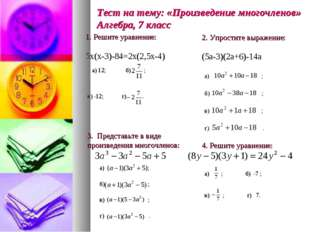 1. Решите уравнение: 5х(х-3)-84=2х(2,5х-4) а) 12; б) ; в) -12; г) . 2. Упрост