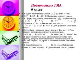 1. Найдите значение выражения при х = - 0,17 А. 0,07 Б. 0,7 В. 1,24 Г. Выраже