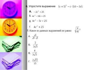 6. Упростите выражение А. 7. Какое из данных выражений не равно Б. В. Г. А. Б