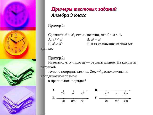 Пример 1: Сравните а2 и а3, если известно, что 0 < а < 1. А. а2 < а3В. а2 =...