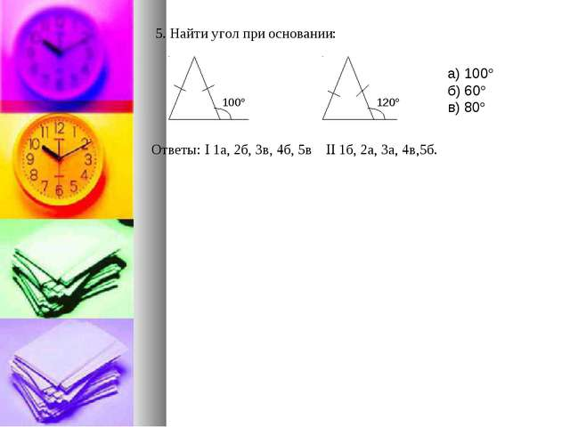 Ответы:  1а, 2б, 3в, 4б, 5в  1б, 2а, 3а, 4в,5б. 5. Найти угол при основани...