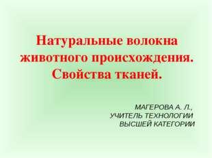 МАГЕРОВА А. Л., УЧИТЕЛЬ ТЕХНОЛОГИИ ВЫСШЕЙ КАТЕГОРИИ Натуральные волокна живот