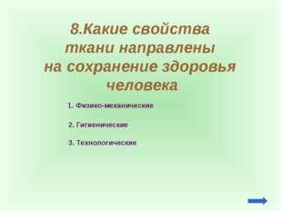 8.Какие свойства ткани направлены на сохранение здоровья человека 1. Физико-м