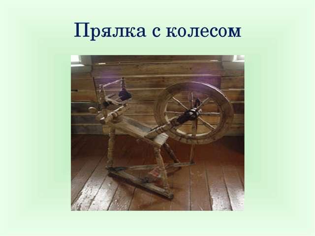 Прялка с колесом