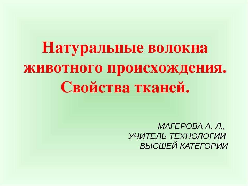МАГЕРОВА А. Л., УЧИТЕЛЬ ТЕХНОЛОГИИ ВЫСШЕЙ КАТЕГОРИИ Натуральные волокна живот...
