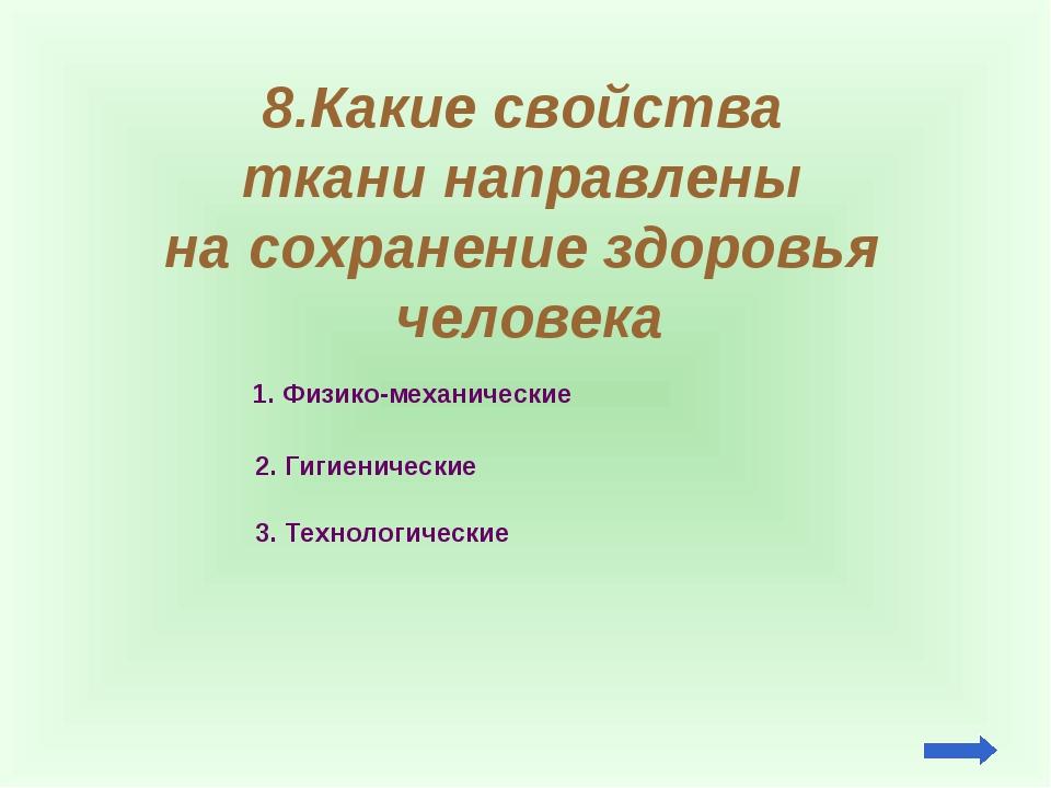 8.Какие свойства ткани направлены на сохранение здоровья человека 1. Физико-м...