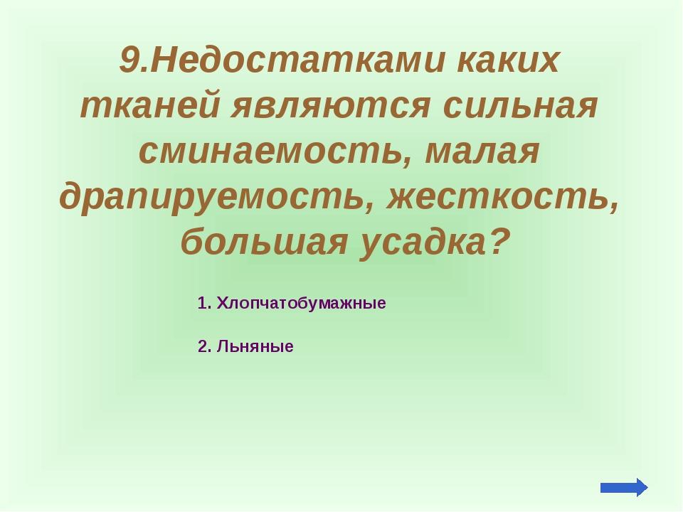 9.Недостатками каких тканей являются сильная сминаемость, малая драпируемость...