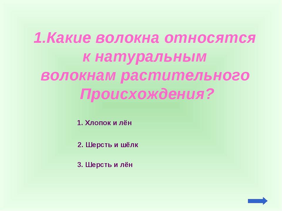 1.Какие волокна относятся к натуральным волокнам растительного Происхождения?...