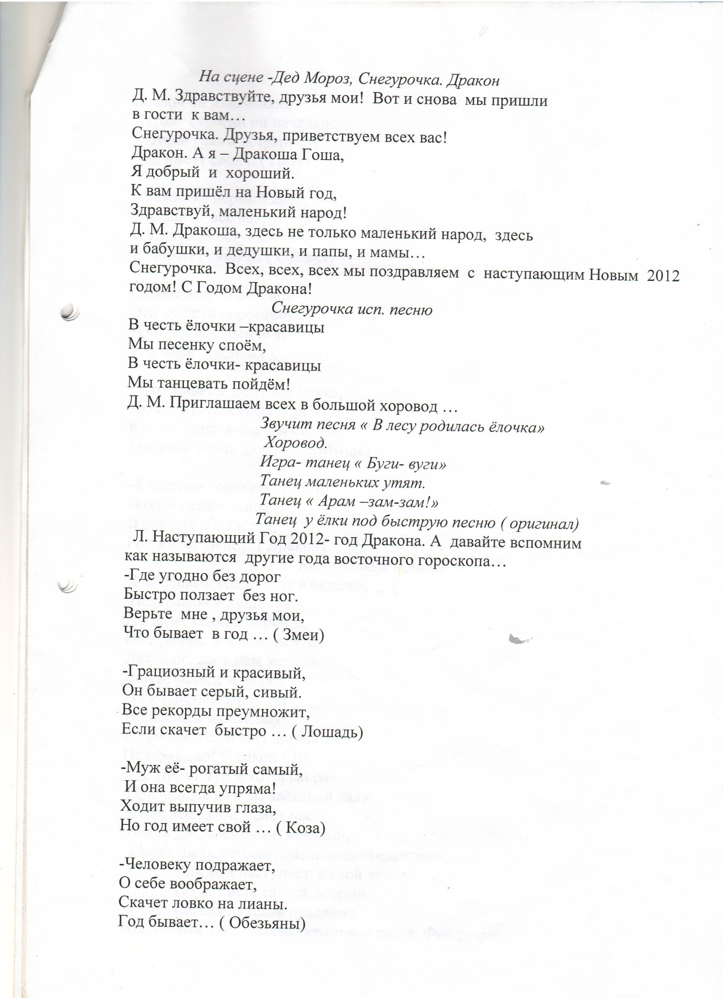 C:\Users\Sof\AppData\Roaming\Skype\My Skype Received Files\scan 5(2).jpg