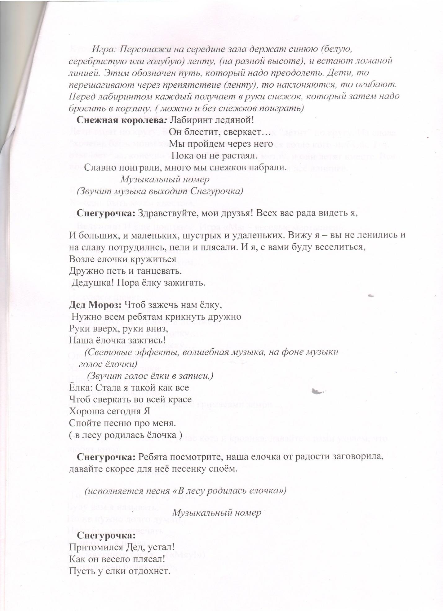 C:\Users\Sof\AppData\Roaming\Skype\My Skype Received Files\scan 6(1).jpg