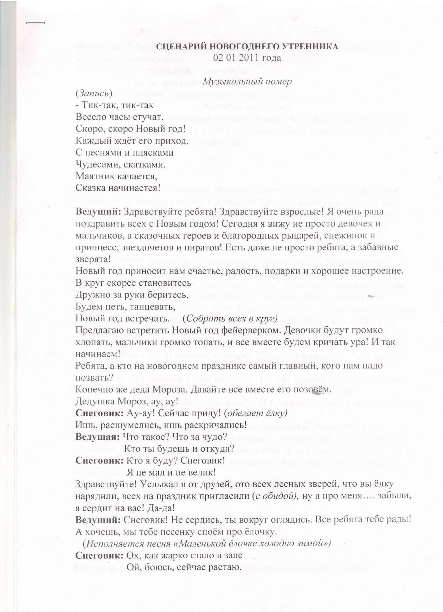 C:\Users\Sof\AppData\Roaming\Skype\My Skype Received Files\scan 1(1).jpg