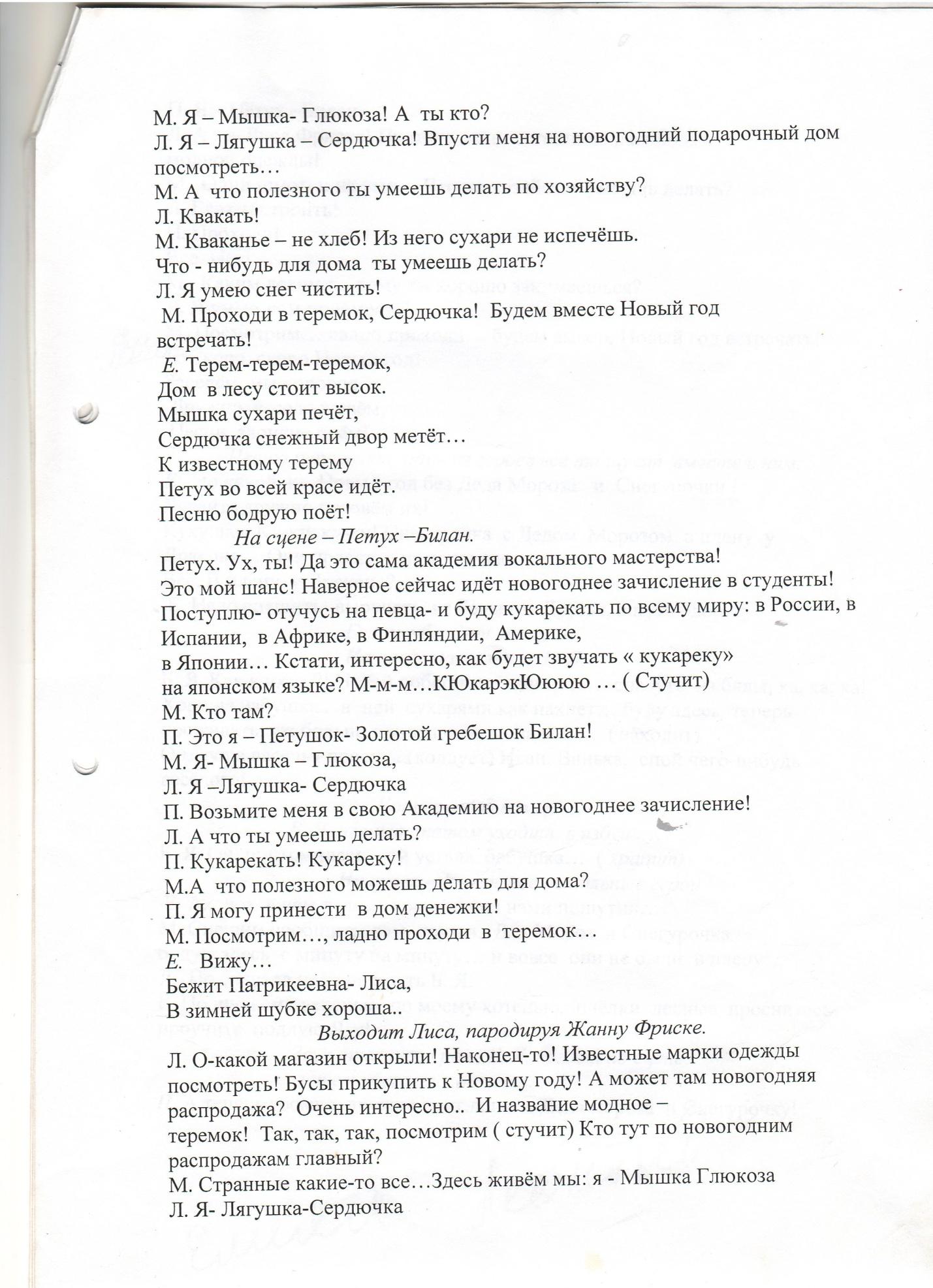 C:\Users\Sof\AppData\Roaming\Skype\My Skype Received Files\scan 3(2).jpg