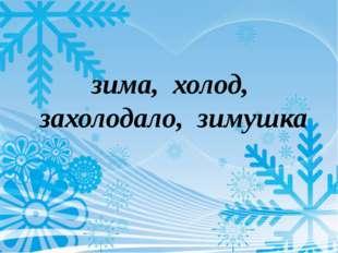 зима, холод, захолодало, зимушка