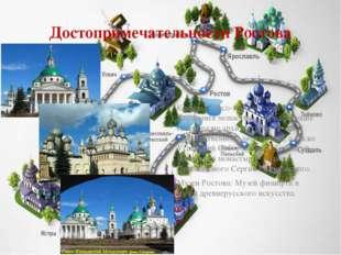 Достопримечательности Ростова Кремль, Спасо-Яковлевский и Авраамиев монастырь