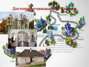 Достопримечательности Иваново Архитектурные памятники эпохи конструктивизма: