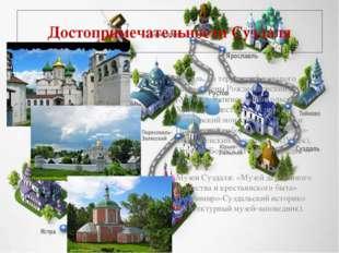 Достопримечательности Суздаля Кремль, на территории которого расположены Рожд