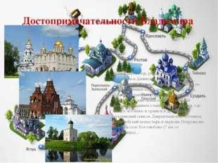Достопримечательности Владимира Успенский собор, расписанный Андреем Рублевым