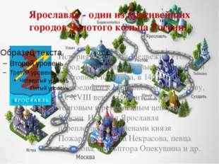 Ярославль - один из красивейших городов Золотого кольца России. История посел