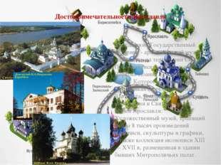Достопримечательности Ярославля Ярославский Государственный историко - архите