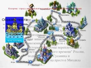 Кострома - город с многовековой историей входящий в Золотое кольцо России. О