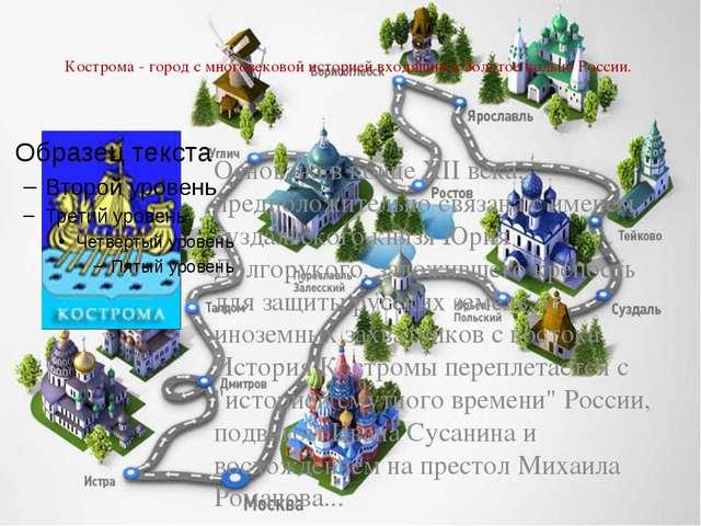 Кострома - город с многовековой историей входящий в Золотое кольцо России. О...