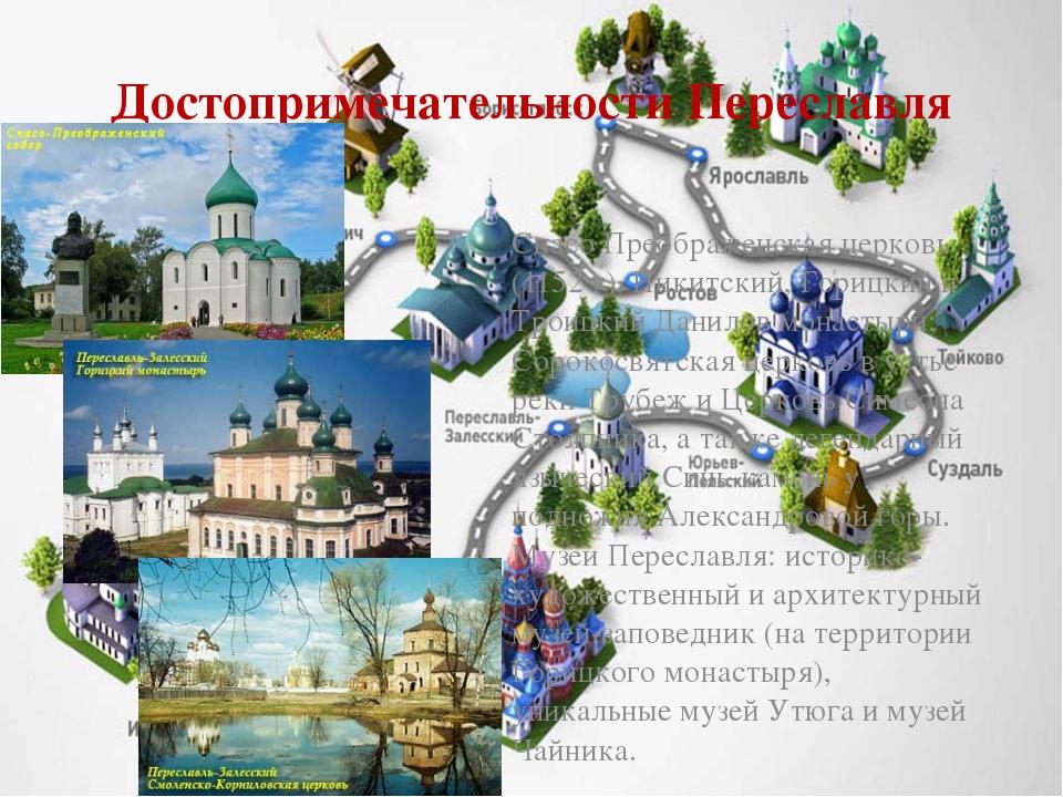 Достопримечательности Переславля Спасо Преображенская церковь (1152 г), Никит...