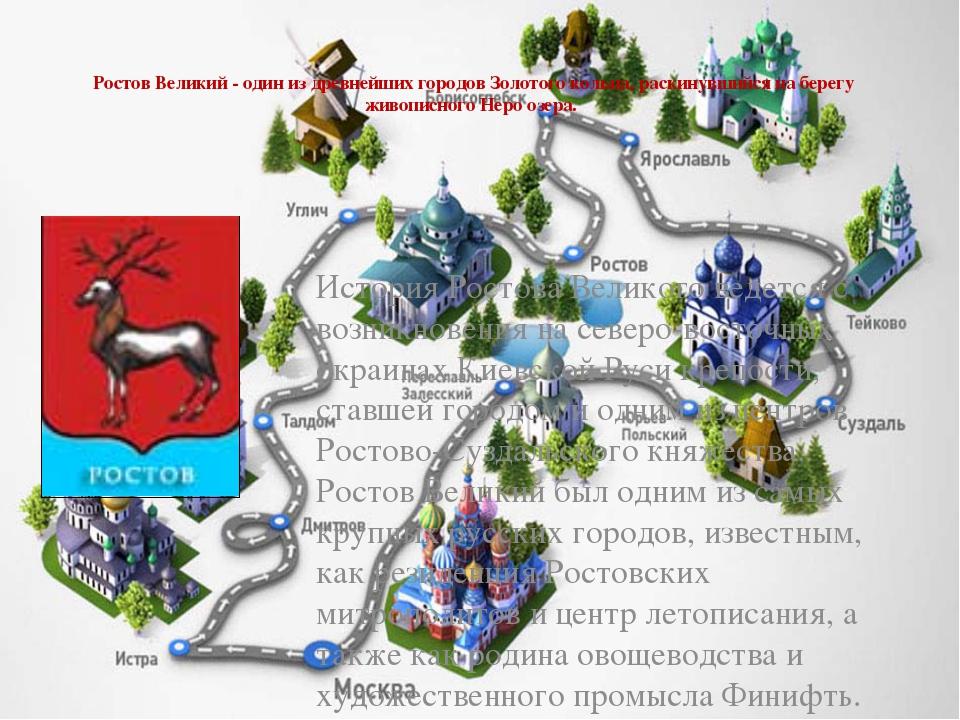 Ростов Великий - один из древнейших городов Золотого кольца, раскинувшийся н...
