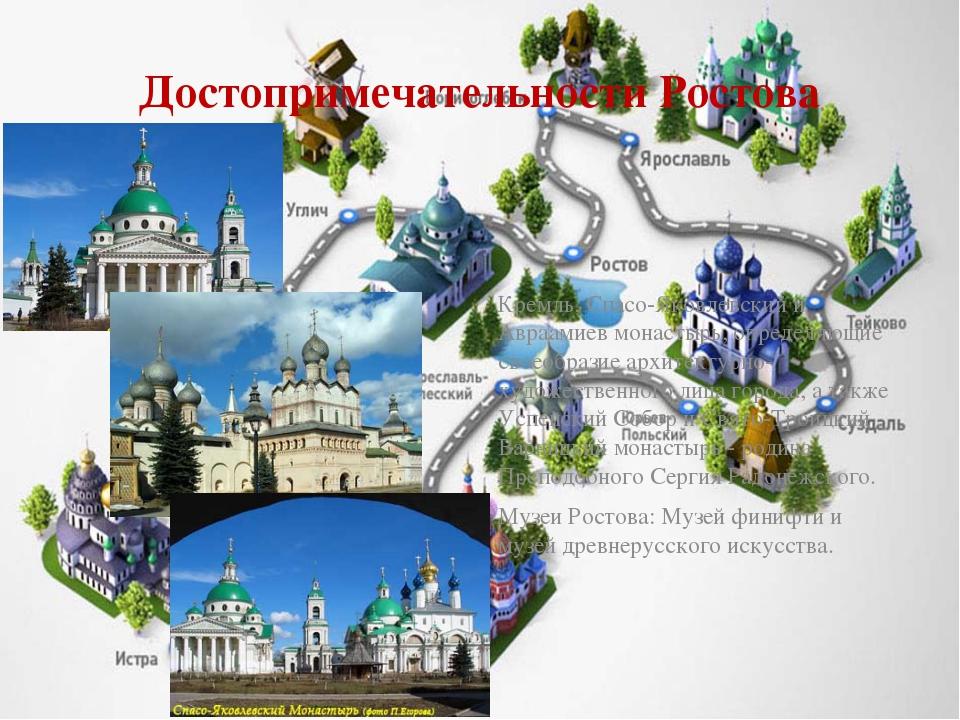 Достопримечательности Ростова Кремль, Спасо-Яковлевский и Авраамиев монастырь...