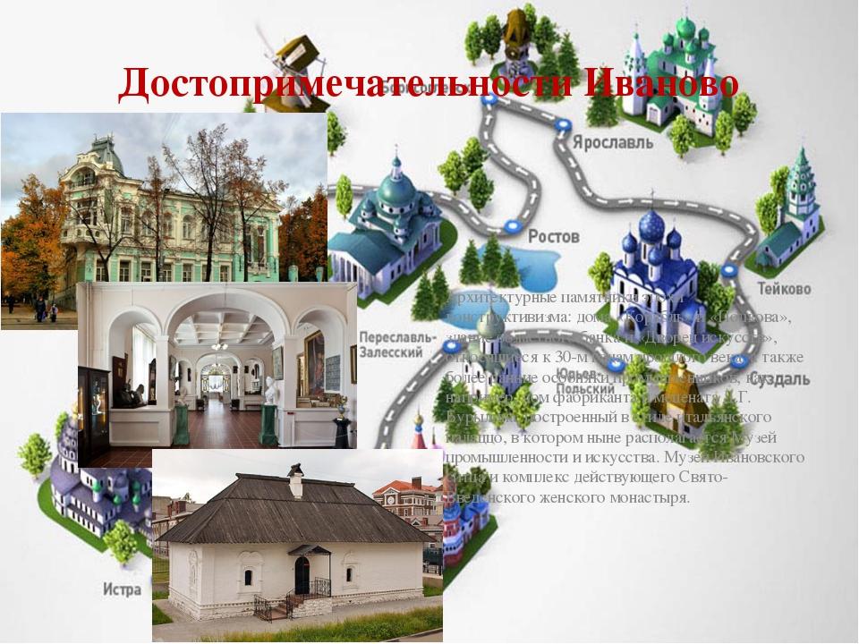 Достопримечательности Иваново Архитектурные памятники эпохи конструктивизма:...