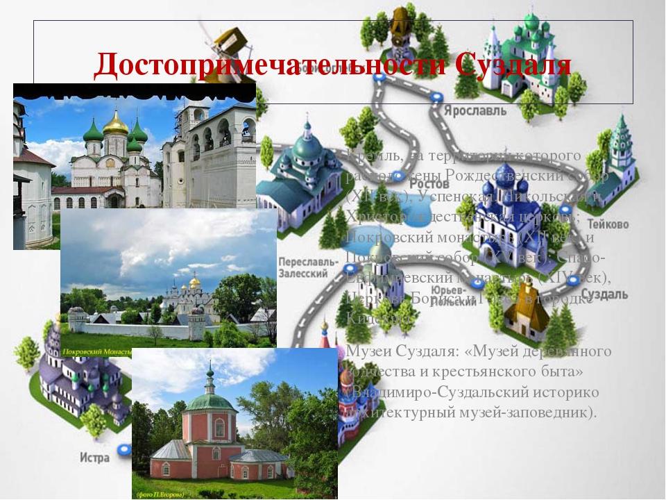 Достопримечательности Суздаля Кремль, на территории которого расположены Рожд...