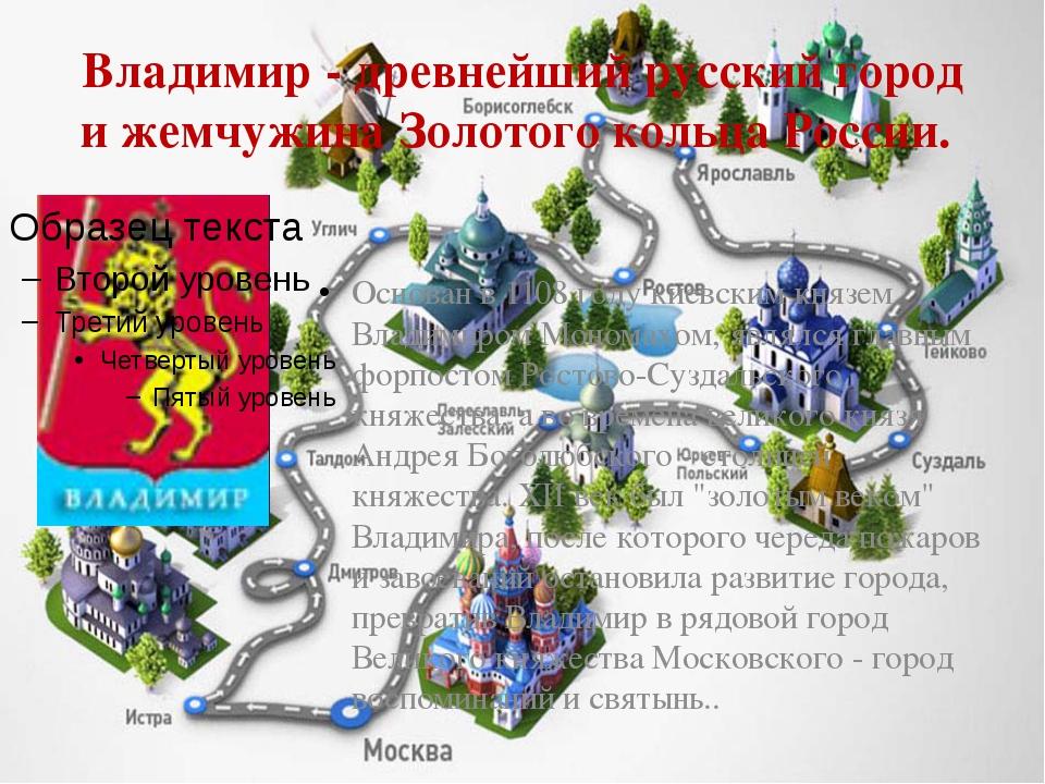 Владимир - древнейший русский город и жемчужина Золотого кольца России. Основ...