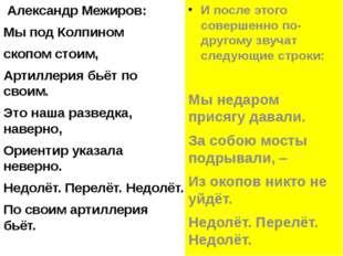 Александр Межиров: Мы под Колпином скопом стоим, Артиллерия бьёт по своим. Э