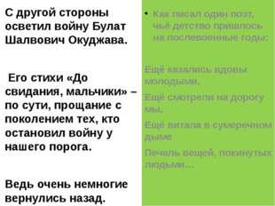 С другой стороны осветил войну Булат Шалвович Окуджава. Его стихи «До свидан