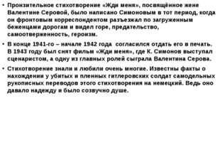 Пронзительное стихотворение «Жди меня», посвящённое жене Валентине Серовой,