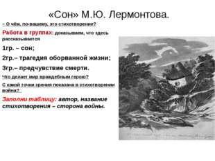 «Сон» М.Ю. Лермонтова. – О чём, по-вашему, это стихотворение? Работа в групп