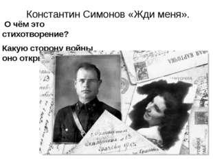 Константин Симонов «Жди меня». О чём это стихотворение? Какую сторону войны