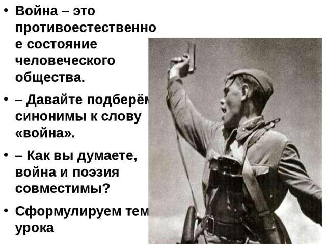 Война – это противоестественное состояние человеческого общества. – Давайте...