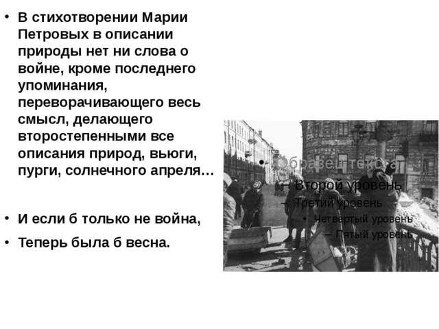 В стихотворении Марии Петровых в описании природы нет ни слова о войне, кром...