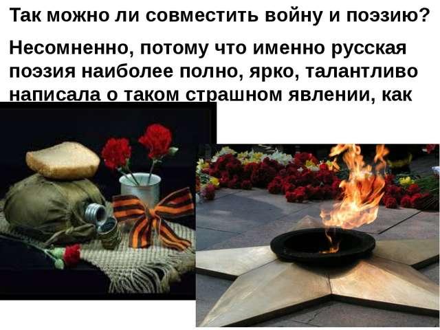 Так можно ли совместить войну и поэзию? Несомненно, потому что именно русска...