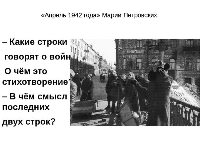 «Апрель 1942 года» Марии Петровских. – Какие строки говорят о войне? О чём эт...