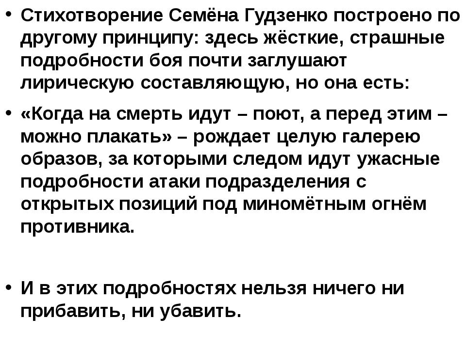 Стихотворение Семёна Гудзенко построено по другому принципу: здесь жёсткие,...