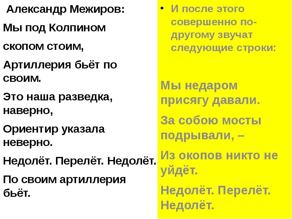 Александр Межиров: Мы под Колпином скопом стоим, Артиллерия бьёт по своим. Э...