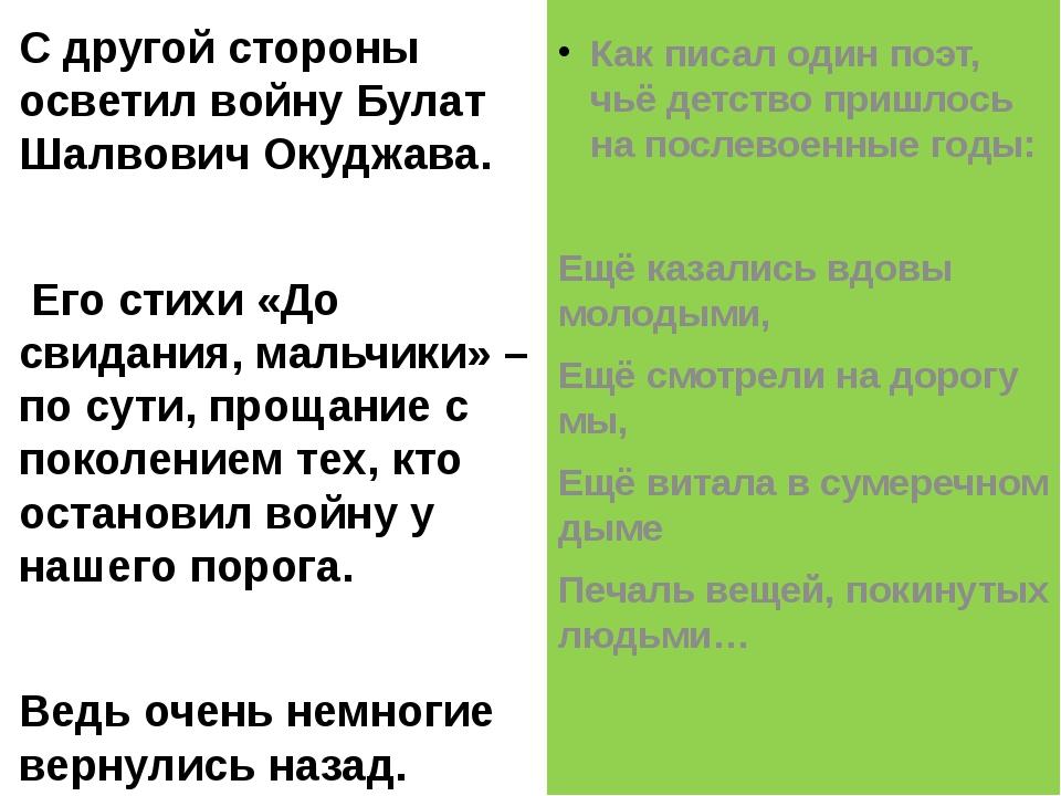 С другой стороны осветил войну Булат Шалвович Окуджава. Его стихи «До свидан...