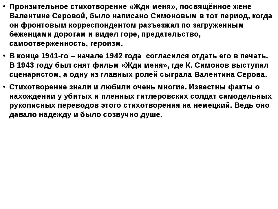 Пронзительное стихотворение «Жди меня», посвящённое жене Валентине Серовой,...
