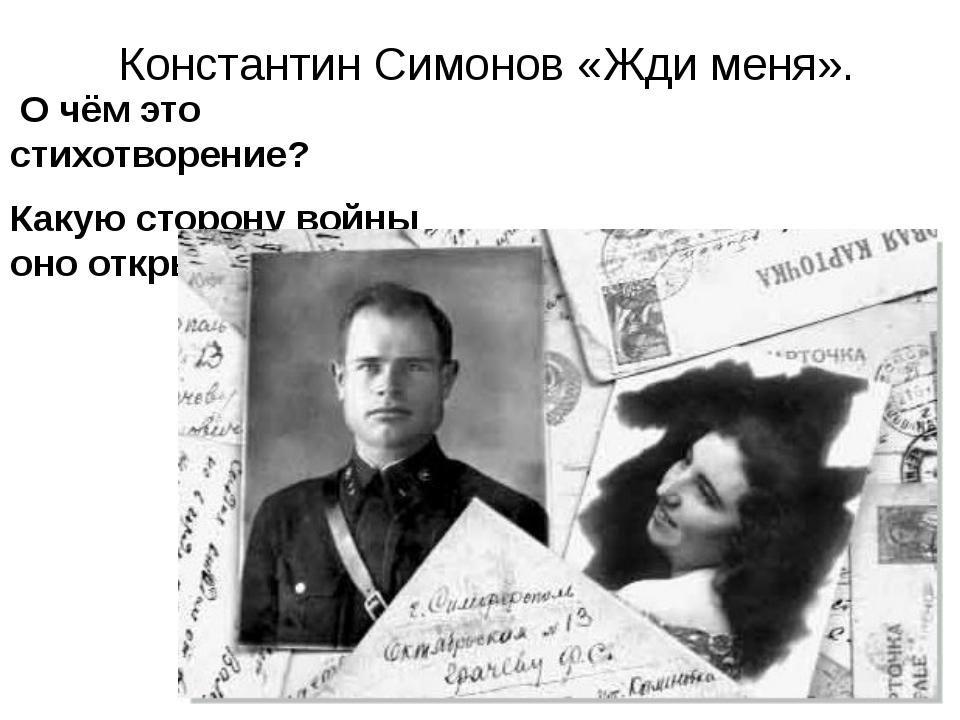 Константин Симонов «Жди меня». О чём это стихотворение? Какую сторону войны...