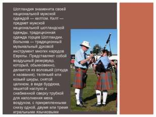 Шотландия знаменита своей национальной мужской одеждой — килтом. Килт — предм